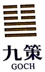 深圳市九策投资有限公司 最新采购和商业信息