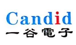 广州市一谷电子有限公司