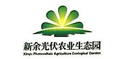 新余北山光谷农林开发有限公司