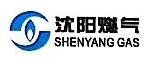 沈阳康平燃气有限公司 最新采购和商业信息