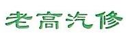 杭州超越汽车修理有限公司 最新采购和商业信息