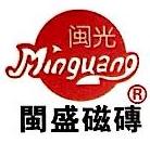 福建省南安市闽盛陶瓷有限公司 最新采购和商业信息