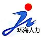 黄骅市环海人力资源服务有限公司 最新采购和商业信息