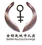 重庆金钥匙城市礼宾服务有限公司