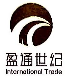 北京盈通世纪贸易发展有限公司 最新采购和商业信息