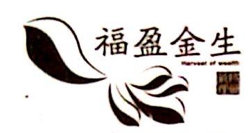 北京福盈金生投资管理有限公司 最新采购和商业信息