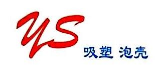 上海煜晟纸张包装材料有限公司