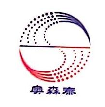 厦门奥森泰商贸有限公司 最新采购和商业信息