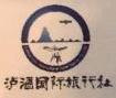 四川泸州泸酒国际旅行社有限责任公司 最新采购和商业信息
