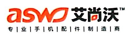 深圳市艾尚沃科技有限公司