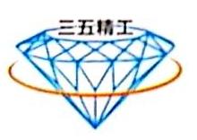 深圳市三五精密工具有限公司
