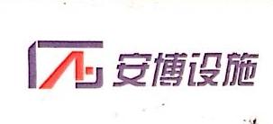 北京安博楼宇设施管理有限公司 最新采购和商业信息
