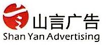 珠海山言广告有限公司 最新采购和商业信息
