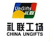 中金礼联文化(北京)有限公司 最新采购和商业信息