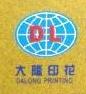 绍兴市镜湖新区大隆印花厂 最新采购和商业信息