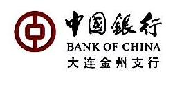 中国银行股份有限公司大连金州支行