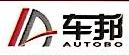 江西车邦贸易有限公司 最新采购和商业信息