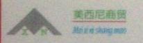 株洲美西尼商贸有限公司 最新采购和商业信息