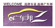 东莞市广车邦汽车美容服务有限公司 最新采购和商业信息