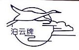 江西泊云防雨服装厂 最新采购和商业信息