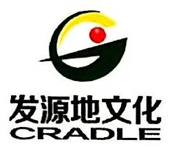 北京发源地文化传播有限公司 最新采购和商业信息