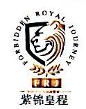 重庆紫锦皇程国际旅行社有限公司
