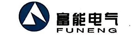 淄博富能电气有限公司 最新采购和商业信息