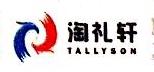 潮州市淘礼轩贸易有限公司 最新采购和商业信息