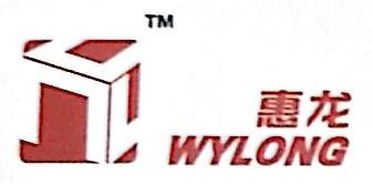 浙江惠龙机械有限公司 最新采购和商业信息