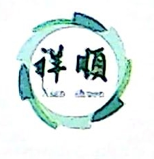 尤溪县祥顺汽车运输有限公司 最新采购和商业信息