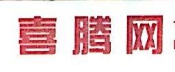 北京喜腾网电子商务有限公司 最新采购和商业信息