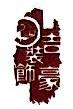 嘉兴吉豪装饰有限公司 最新采购和商业信息