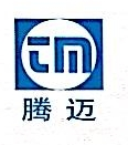 东莞市腾迈五金塑胶制品有限公司
