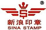 深圳市新浪印章有限公司 最新采购和商业信息