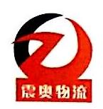上海振傲物流有限公司 最新采购和商业信息