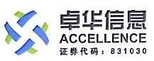 北京卓华信息技术股份有限公司 最新采购和商业信息
