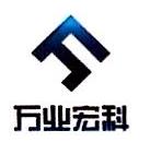 东莞市万业宏科计算机科技有限公司 最新采购和商业信息