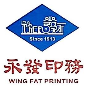 深圳永发印艺包装设计有限公司 最新采购和商业信息