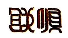 中山市联顺广告装饰工程有限公司 最新采购和商业信息
