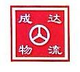 北京成达物流有限公司 最新采购和商业信息