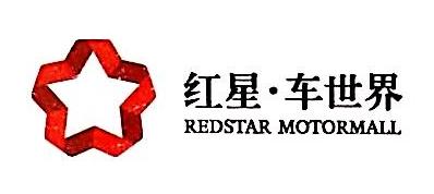 辽宁红兴车世界企业管理有限公司 最新采购和商业信息