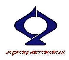 长沙立中汽车设计开发股份有限公司 最新采购和商业信息