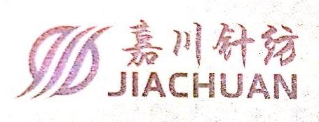 绍兴县嘉川针纺有限公司 最新采购和商业信息