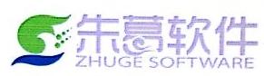 烟台朱葛软件科技有限公司 最新采购和商业信息