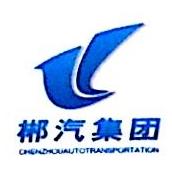 湖南郴州汽车运输集团有限责任公司 最新采购和商业信息
