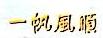 绍兴县格林包装材料有限公司