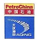 大庆油田有限责任公司试油试采分公司 最新采购和商业信息