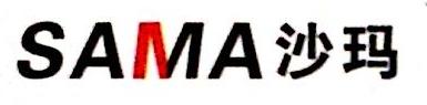 温州市沙玛卫浴有限公司 最新采购和商业信息