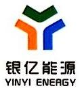 敖汉银亿矿业有限公司 最新采购和商业信息
