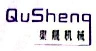 宁波渠晟精密模具有限公司 最新采购和商业信息